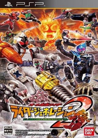 All Kamen Rider: Rider Generation 2 (2012) PSP Скачать Торрент