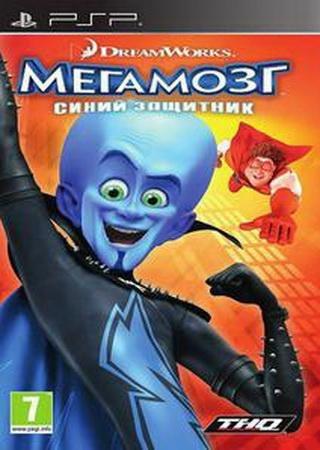 Megamind: The Blue Defender (2010) PSP Скачать Торрент