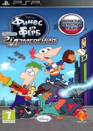 Финес и Ферб Покорение 2-го измерения (2012) PSP Скачать Торрент