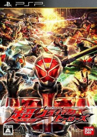 Kamen Rider: Chou Climax Heroes (2012) PSP Скачать Торрент