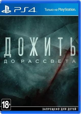 Until Dawn / Дожить до рассвета (2015) PS4