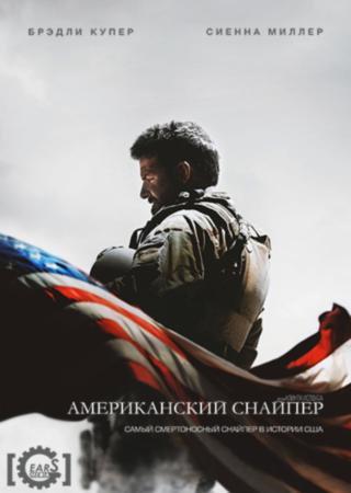 Американский снайпер (2014) DVDScr Скачать Торрент