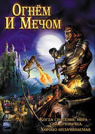 Огнём и мечом (1999) Скачать Торрент