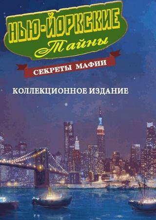New York Mysteries: Secrets of the Mafia Collector's Edition (2014) Скачать Торрент