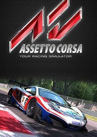 Assetto Corsa [v 1.1.3] (2013) RePack от R.G. Механики Скачать Торрент