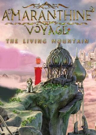 В поисках бессмертия: Живая Гора (2014)