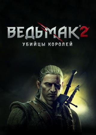 Ведьмак 2: Убийцы Королей [v 3.4] (2011) RePack от Fenixx Скачать Торрент