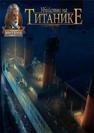 Инспектор Магнуссон. Убийство на Титанике (2012)