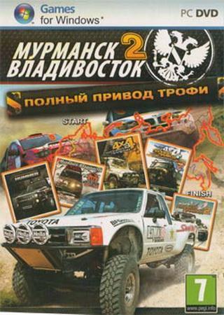 Полный привод. Трофи Мурманск-Владивосток 2 (2010) Скачать Торрент
