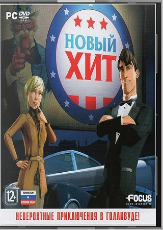 Новый хит. Невероятные приключения в Голливуде (2011)