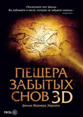 Пещера забытых снов (2010) HDRip Скачать Торрент
