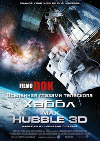 Вселенная глазами телескопа Хаббл (2008) BDRip-AVC Скачать Торрент