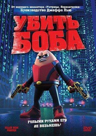 Убить Боба (2009) BDRip 1080p Скачать Торрент