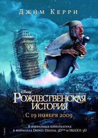 Рождественская история (2009) HDRip Скачать Торрент
