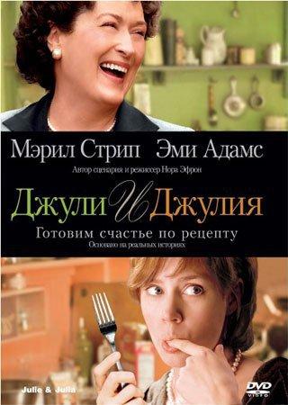 Джули и Джулия: Готовим счастье по рецепту (2009) HDRip Скачать Торрент