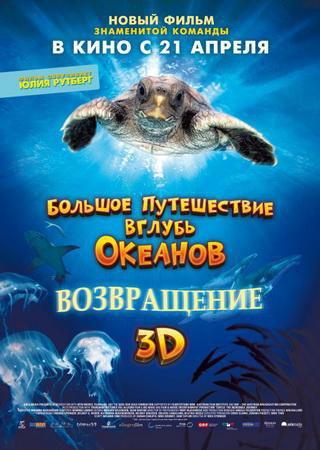 Большое путешествие вглубь океанов 3D: Возвращение (200 ... Скачать Торрент
