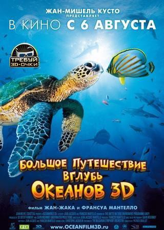 Большое путешествие вглубь океанов 3D (2009) DVDRip Скачать Торрент
