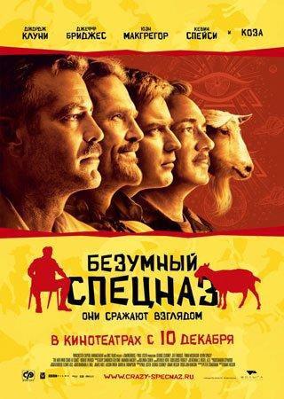 Безумный спецназ (2009) BDRip Скачать Торрент