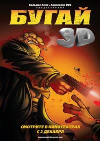 Бугай (2009) DVDRip Скачать Торрент