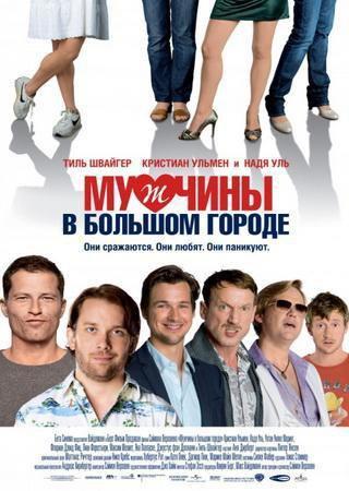 Мужчины в большом городе (2009) BDRip Скачать Торрент