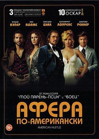 Афера по-американски (2013) HDRip Скачать Торрент