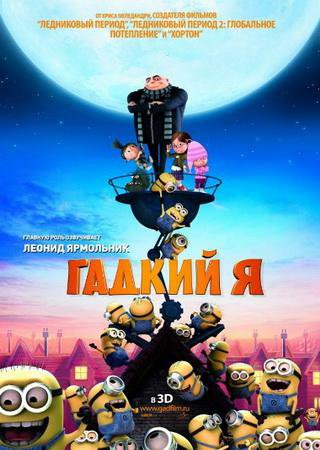 Гадкий я (2010) НDRip Скачать Торрент