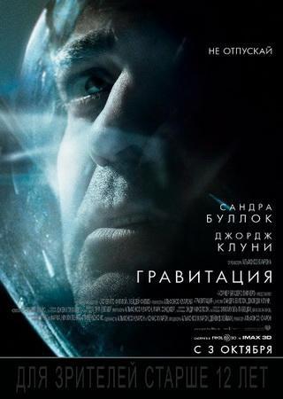 Гравитация (2013) HDRip Скачать Торрент