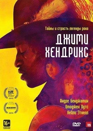 Джими Хендрикс (2013) DVDRip Скачать Торрент