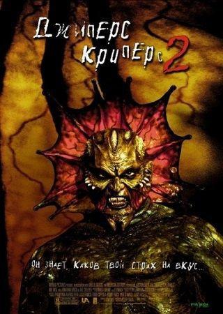 Джиперс Криперс 2 (2003) BDRip Скачать Торрент