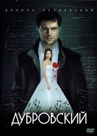 Дубровский (2014) DVDRip Скачать Торрент