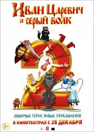 Иван Царевич и Серый Волк 2 (2013) DVDRip Скачать Торрент