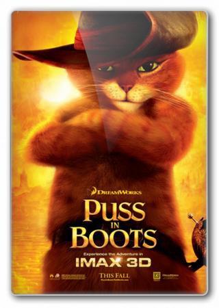 Кот в сапогах (2011) HDRip