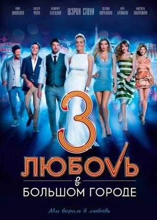 Любовь в большом городе 3 (2014) DVDRip Скачать Торрент