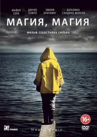 Магия, магия (2013) HDRip Скачать Торрент