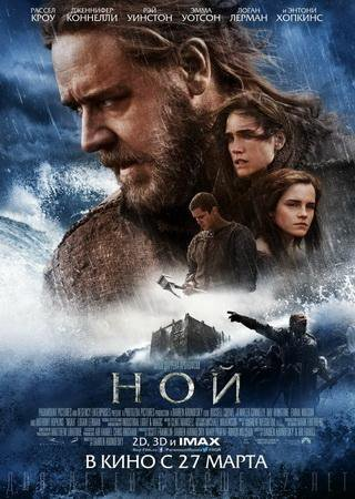 Ной (2014) BDRip