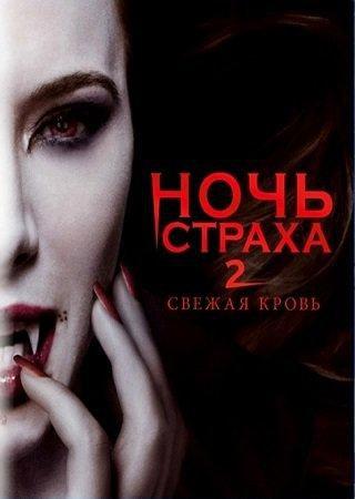 Ночь страха 2 (2013) HDRip Скачать Торрент