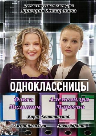 Одноклассницы (2013) SATRip Скачать Торрент