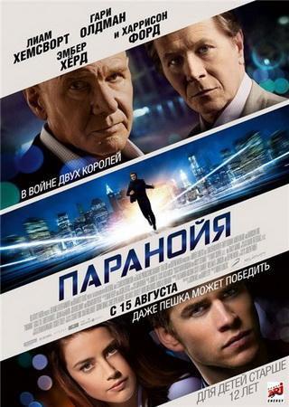 Паранойя (2013) HDRip Скачать Торрент