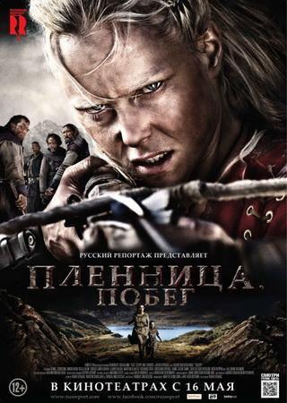 Пленница. Побег (2012) HDRip Скачать Торрент