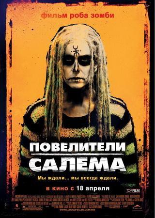 Повелители Салема (2012) BDRip Скачать Торрент