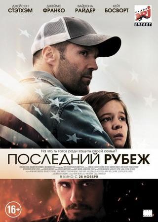 Последний рубеж (2013) HDRip Скачать Торрент