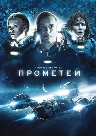 Прометей (2012) HDRip Скачать Торрент