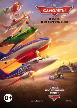 Самолеты (2013) BDRip