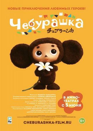 Чебурашка (2014) DVD5