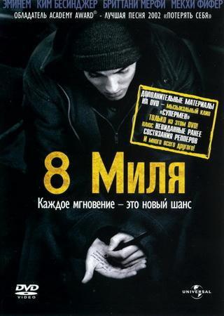 8 Миля (2002) HDRip Скачать Торрент