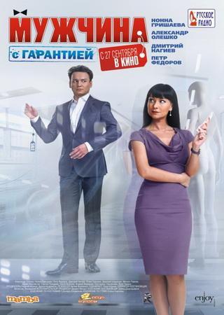 Мужчина с гарантией (2012) BDRip Скачать Торрент