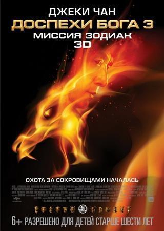 Доспехи Бога 3: Миссия Зодиак (2012) HDRip Скачать Торрент