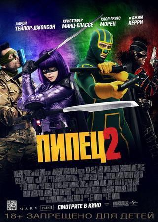 Пипец 2 (2013) НDRip Скачать Торрент