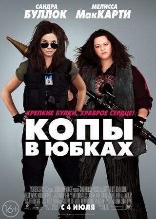 Копы в юбках (2013) HDRip Скачать Торрент