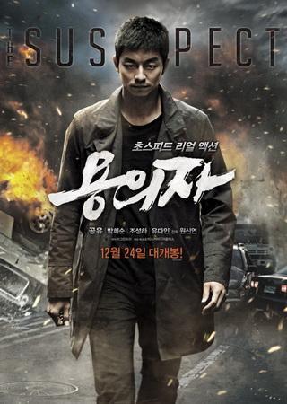 Подозреваемый (2013) BDRip 720p